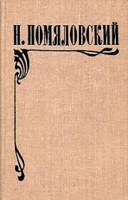 """Книга """"<b>Мещанское счастье</b>. <b>Молотов</b>. Очерки бурсы"""" — купить в ..."""