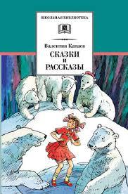<b>Валентин Катаев</b>, Сказки и рассказы – читать онлайн полностью ...