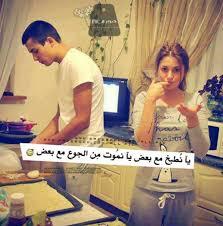 """Résultat de recherche d'images pour """"الفتاة المهبولة"""""""
