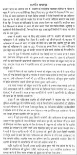 "sample essay on the ""problems of kashmir"" in hindi"