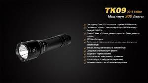 Купить <b>фонарь fenix tk09</b> 2016 в Санкт-Петербурге за 4 990 руб.
