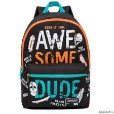 Школьные рюкзаки для мальчиков подростков купить в Москве ...