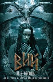 Viy (Forbidden Empire) (2014)