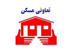 Image result for تعاونی مسکن