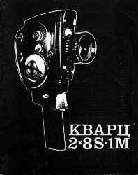 Руководство на киноаппарат Кварц-2x8С-1М - ZENITcamera