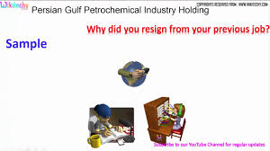 persian gulf petrochemical industry holding interview questions persian gulf petrochemical industry holding interview questions 15891606157515931577 15751604157615781585160816031610160515751608161015751578 15751604158216041610158016101577