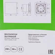 Вентилятор <b>Awenta</b> Escudo100 D100 мм 14 Вт в Омске – купить ...