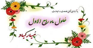 Image result for تبریک ربیع الاول