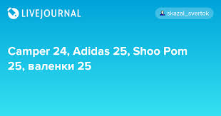 <b>Camper</b> 24, Adidas 25, Shoo Pom 25, <b>валенки</b> 25: little_shoes ...