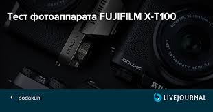 Тест <b>фотоаппарата FUJIFILM X</b>-<b>T100</b>: podakuni — LiveJournal