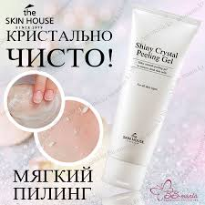 Архив - Shiny Crystal Peeling <b>Gel</b> [<b>The Skin House</b>] | bb-mania.kz