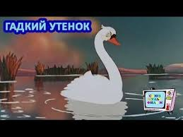 Гадкий <b>Утенок</b> ( Гадкий <b>утенок</b> Г.Х. Андерсена) - YouTube