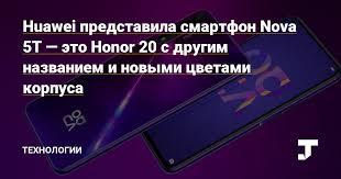 Huawei представила смартфон Nova 5T — это <b>Honor 20</b> с другим ...