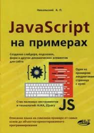 <b>JavaScript на</b> примерах, <b>Никольский А</b>.П.. Наа примерах и ...