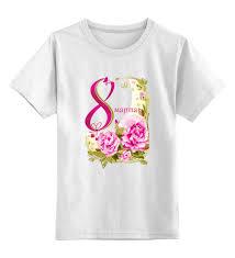 Детская <b>футболка классическая</b> унисекс Поздравляем с 8 марта ...