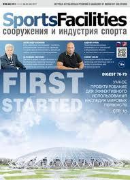 SportsFacilities #05(33)2014 by SportsFacilities.ru - issuu