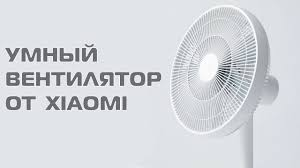 Купил самый умный <b>вентилятор</b> 2019 от <b>Xiaomi</b>. <b>Xiaomi Mi</b> Mijia ...