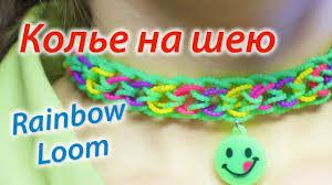 Колье с <b>подвеской на шею из</b> Rainbow Loom Bands. Урок 73 ...