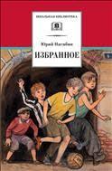 <b>Избранное</b> (60,00 руб.), <b>Нагибин Юрий</b> Маркович: купить, читать ...