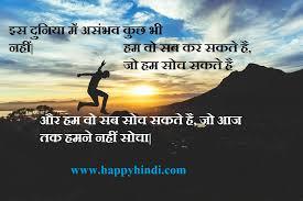 Inspirational Quotes In Hindi - 21 सुविचार जो ... via Relatably.com