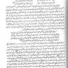 essay on advantages of reading books in urdu at eonnessay orgpl essay on advantages of reading books in urdu pic
