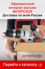 <b>Ударные дрели</b> Интерскол: купить инструмент с доставкой в ...
