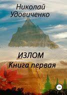 Все книги <b>Николая Яковлевича Удовиченко</b> | Читать онлайн ...