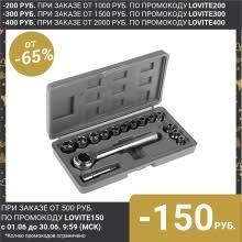 <b>Наборы</b> инструментов, купить по цене от 106 руб в интернет ...