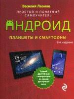 КНИГИ | операционные системы | android mac os microsoft os/2 ...
