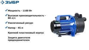 "<b>Поверхностный</b> центробежный <b>насос</b> ""<b>Зубр</b>"" НС-Т3-1100 ..."