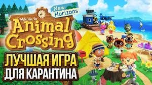 <b>Animal Crossing</b>: New Horizons — лучшая игра для карантина ...