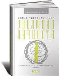 "Книга ""<b>Эволюция</b> личности"" Чиксентмихайи Михай – купить книгу ..."