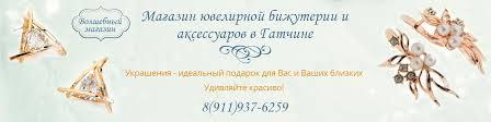 Бижутерия и аксессуары в Гатчине | ВКонтакте