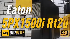 Eaton 5PX1500i Rt2u обзор ИБП - YouTube
