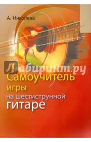 """<b>Книга</b>: """"<b>Самоучитель</b> игры на шестиструнной гитаре"""" - <b>Андрей</b> ..."""