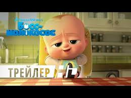 Босс-молокосос | Официальный трейлер 2 | HD - YouTube
