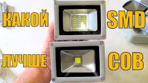 Какой <b>LED светодиодный прожектор</b> лучше. - YouTube