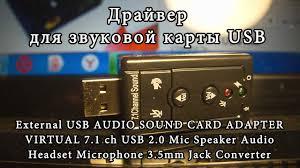 Драйвер для звуковой карты USB / External USB AUDIO SOUND ...