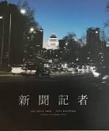 【 映画パンフレット 】 新聞記者